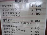 富山ランチ グリル 不二軒 メニュー表